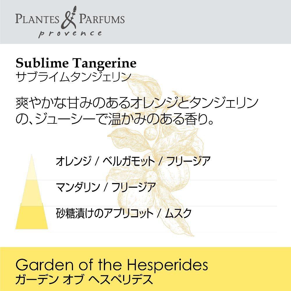 Plantes&Parfums オードトワレ サプライムタンジェリン
