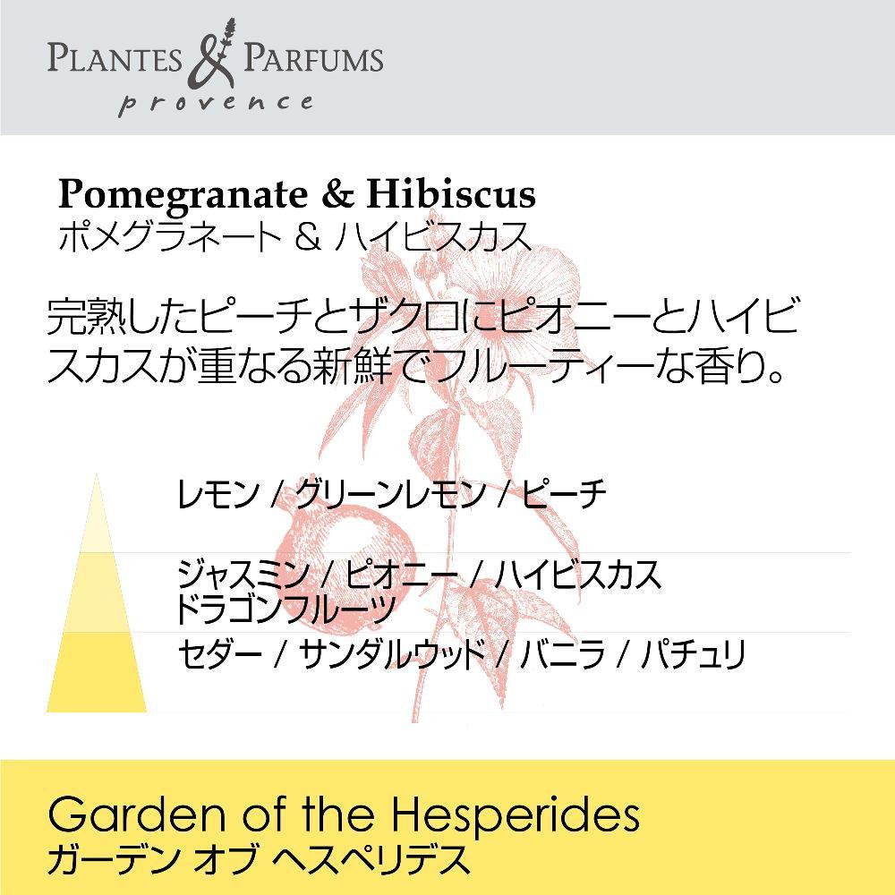 Plantes&Parfums オードトワレ ポメグラネート&ハイビスカス