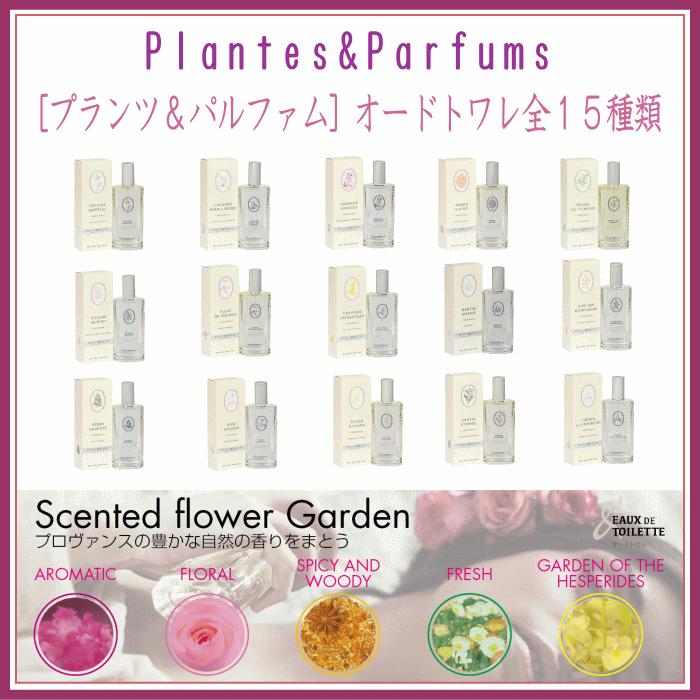 PLANTES & PARFUMS(プランツ&パルファム)オードパルファム