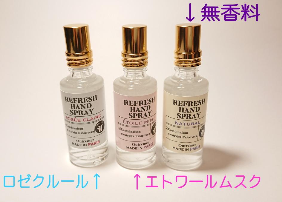 【アロマリン L'Aromarine】リフレッシュハンドスプレー アルコール除菌 80%アルコール 素敵な香り