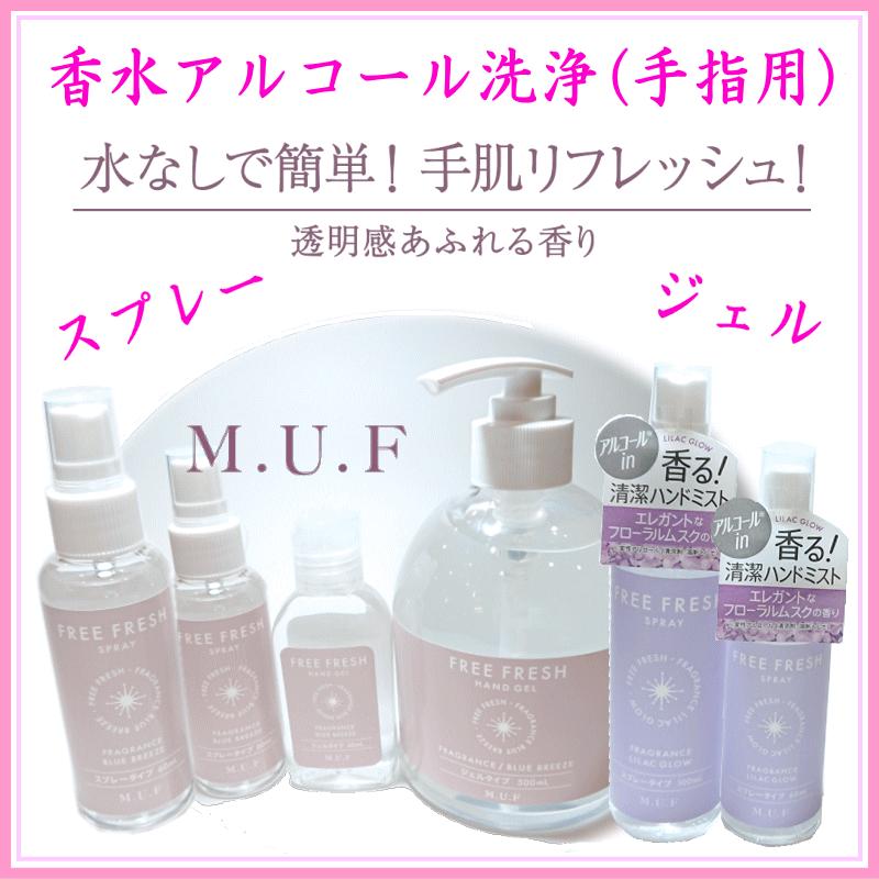 香り付き:MUF 除菌ジェル・スプレー