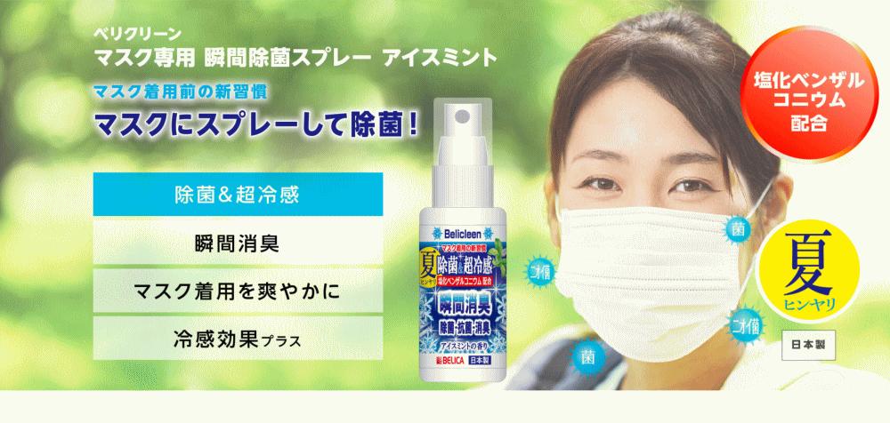べリクリーン マスク専用瞬間除菌スプレー アイスミント