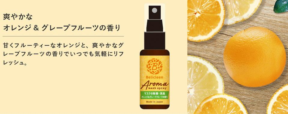 べリクリーン・マスク除菌スプレー オレンジ&グレープフルーツ