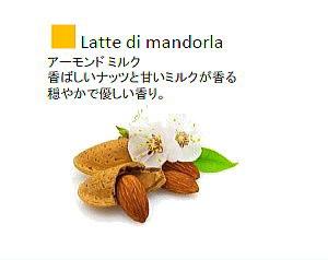 Millefiori (ミッレフィオーリ) イタリア、ミラノ アーモンドミルク