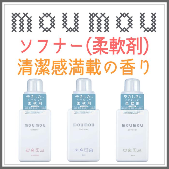 moumouソフナー(柔軟剤)