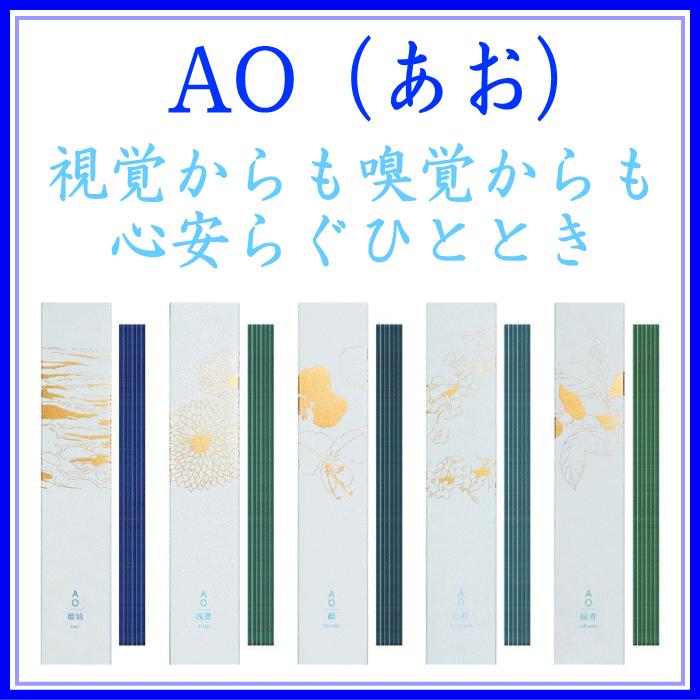AO(あお)INCENSE