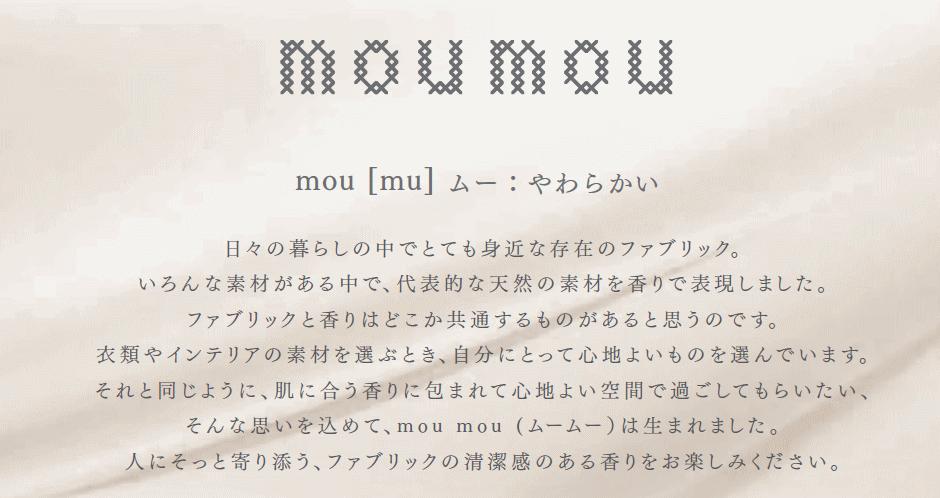 大香 moumou(ムームー) ハンドクリーム コットン