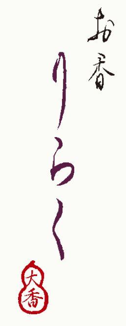 お香-りらくスティック-大香 ロゴ