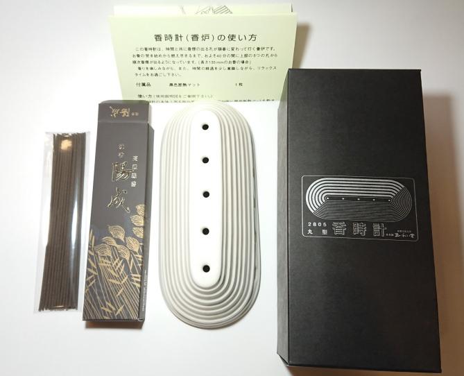 香炉-香時計(時香盤)玉初堂 セット内容