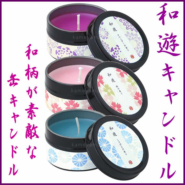 和遊缶キャンドル カメヤマ