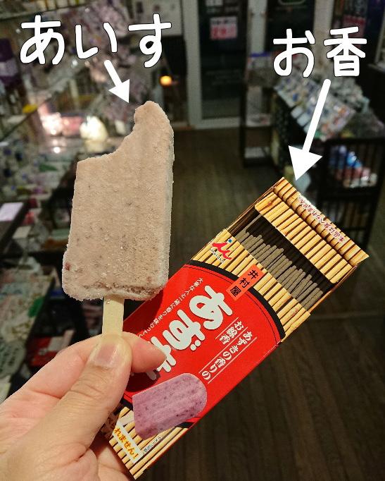 井村屋 あずきバー 線香 カメヤマ