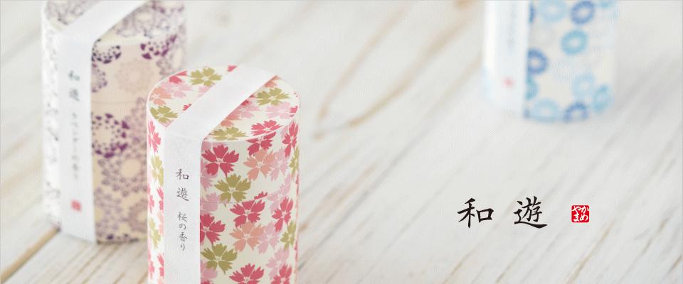 カメヤマ蝋燭・和游-