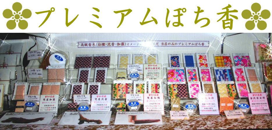 匂い袋 プレミアムぽち香 金沢のお土産