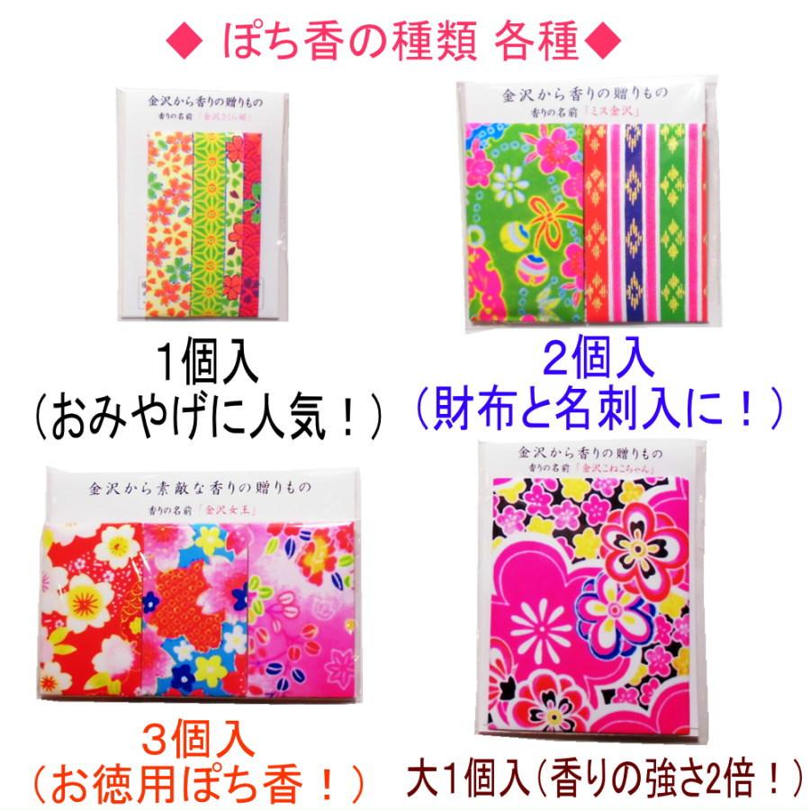 金沢観光お香のお土産匂い袋ぽち香