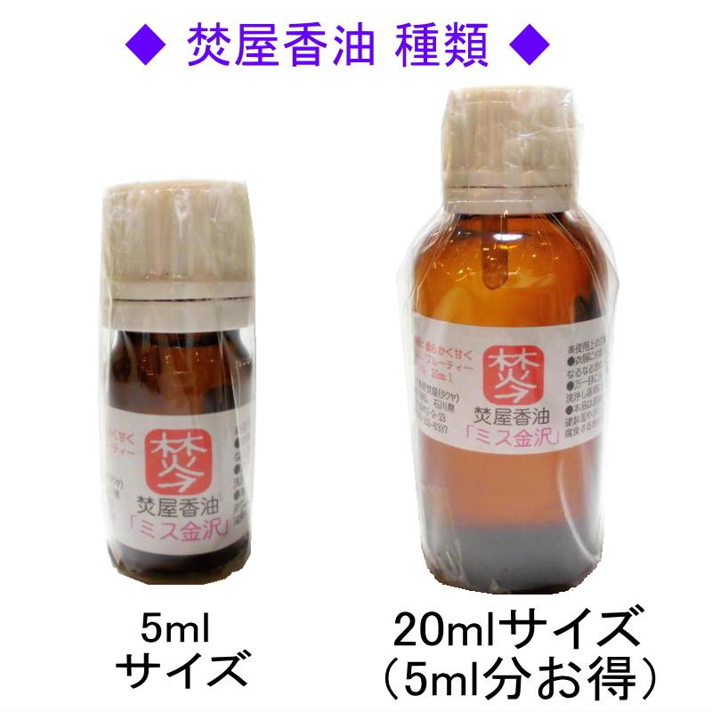 焚屋香油 フレグランスオイル 種類