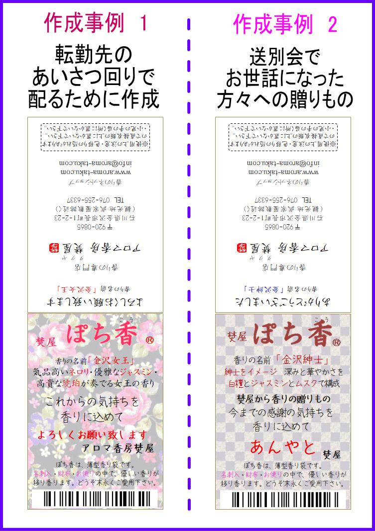 オリジナル香り袋・匂い袋・OEM・ノベルティ