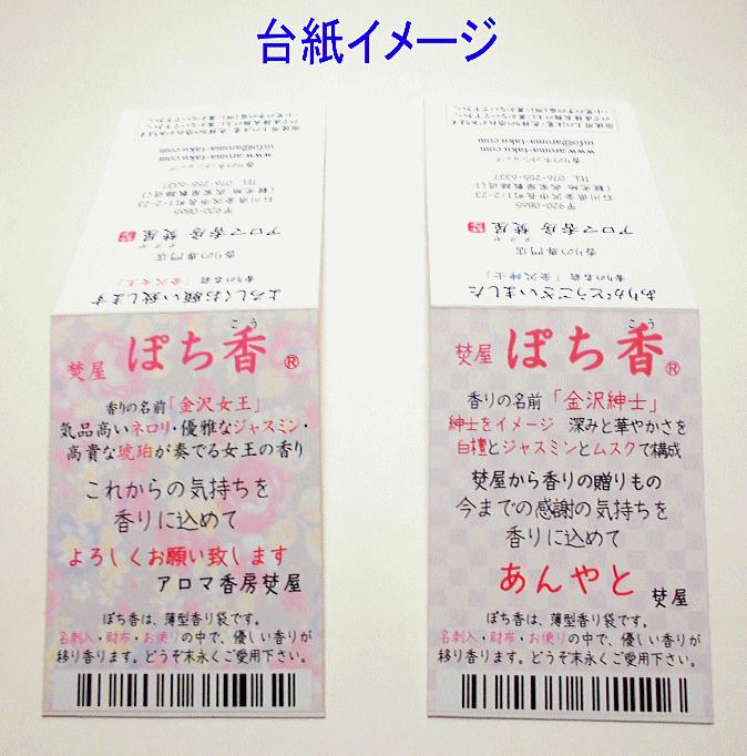 台紙・オリジナル香り袋・匂い袋・OEM・ノベルティ
