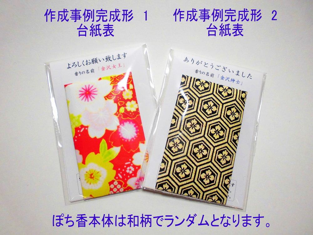 完成・オリジナル香り袋・匂い袋・OEM・ノベルティ