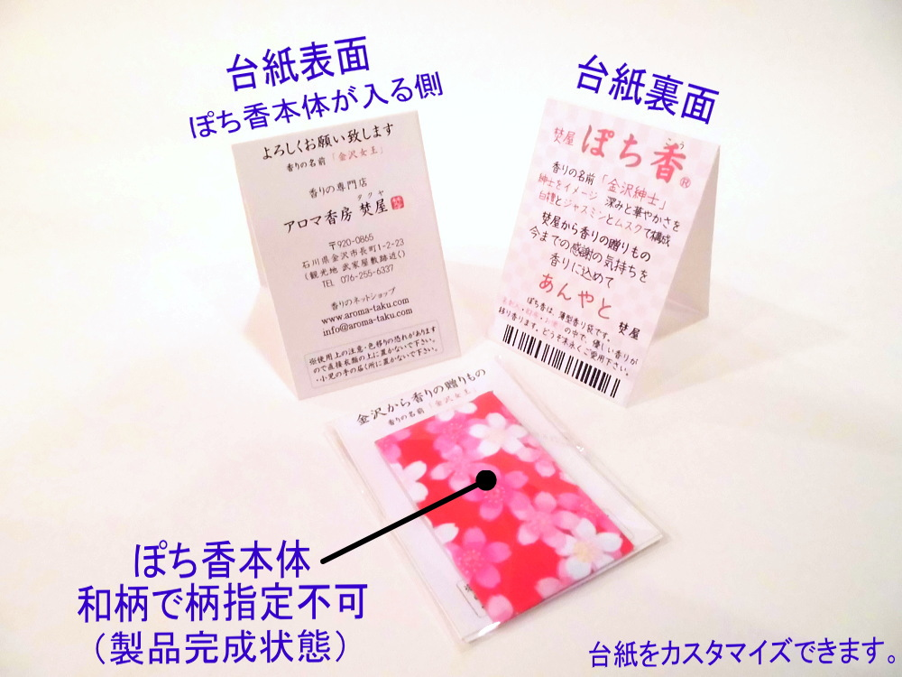 オリジナル香り袋・匂い袋・OEM・ノベルティ・カスタマイズ