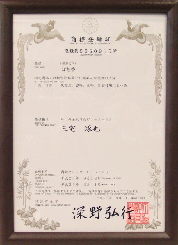 ぽち香 商標登録証 金沢観光のお香のお土産