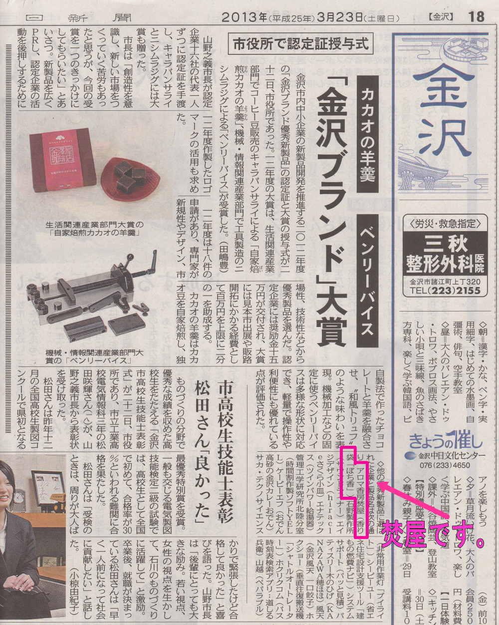 金沢ブランド優秀新製品 ぽち香 金沢観光のお香のお土産