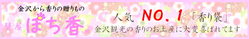 金沢観光お土産 ぽち香