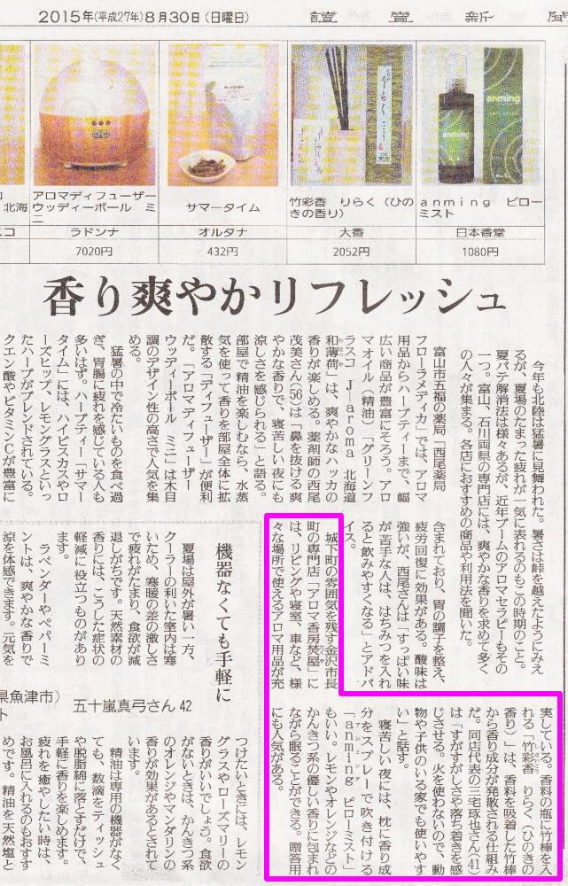 読売新聞朝刊に掲載