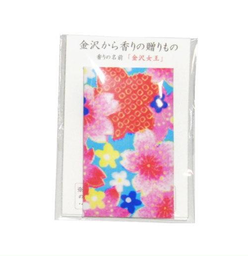 匂い袋 ぽち香 1個入り 金沢のお土産