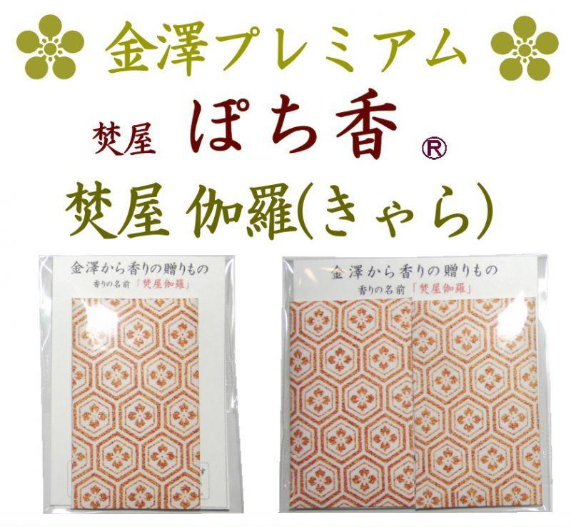 金沢観光お香のお土産匂い袋ぽち香 焚屋伽羅