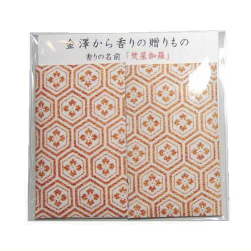 匂い袋 プレミアムぽち香 2個入り 金沢のお土産