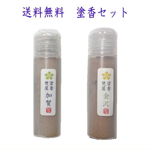 金沢(本体)+加賀(本体)