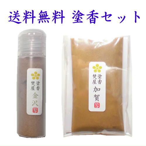 金沢(本体)+加賀(詰替え)