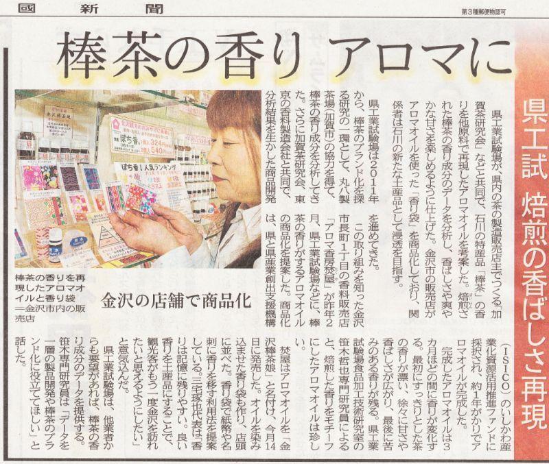北國新聞掲載 加賀棒茶