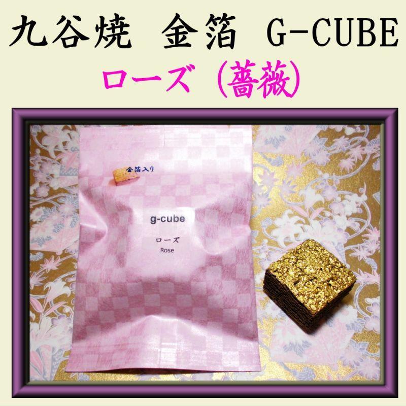 金箔 伝統工芸九谷焼 G-CUBE 香箱 ローズ