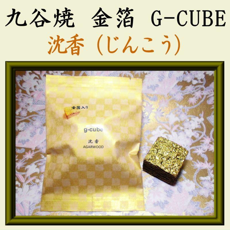金箔 伝統工芸九谷焼 G-CUBE 香箱 沈香