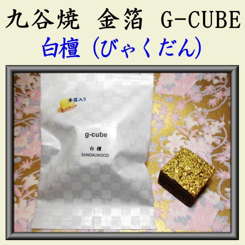 金箔 伝統工芸九谷焼 G-CUBE 香箱 白檀