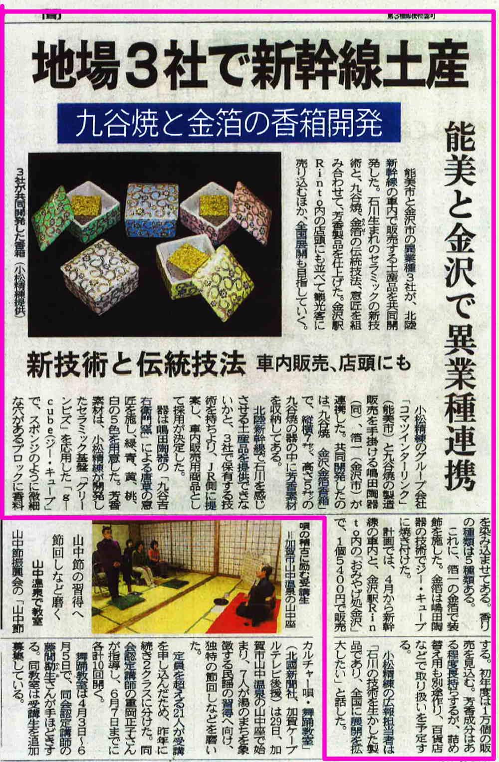 金箔型 G-CUBE、九谷焼の香箱 北國新聞掲載