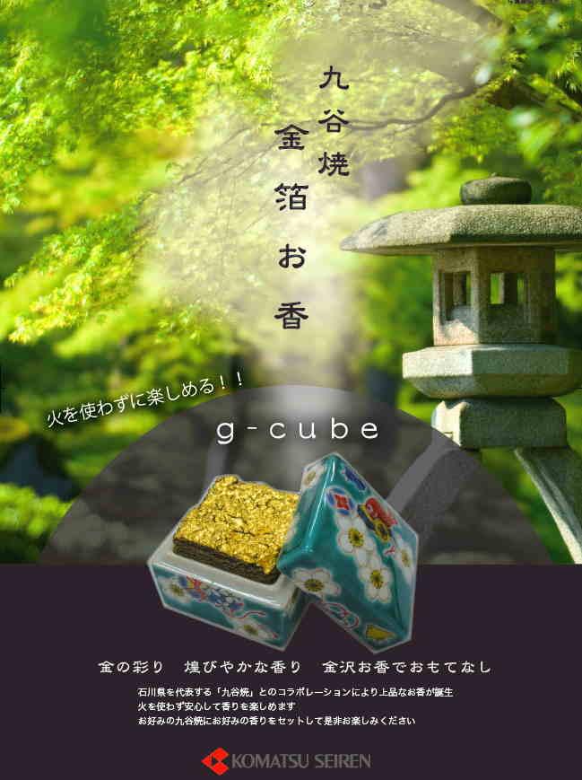 金箔 伝統工芸 G-CUBE、九谷焼の香箱