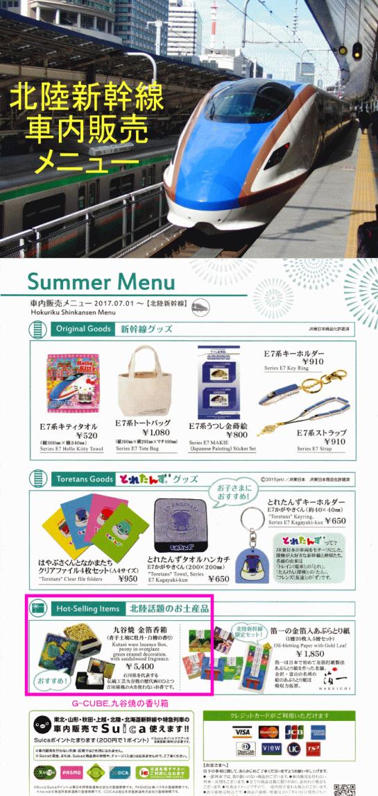 G-CUBE,ジーキューブ,九谷焼の香り箱 北陸新幹線 車内販売