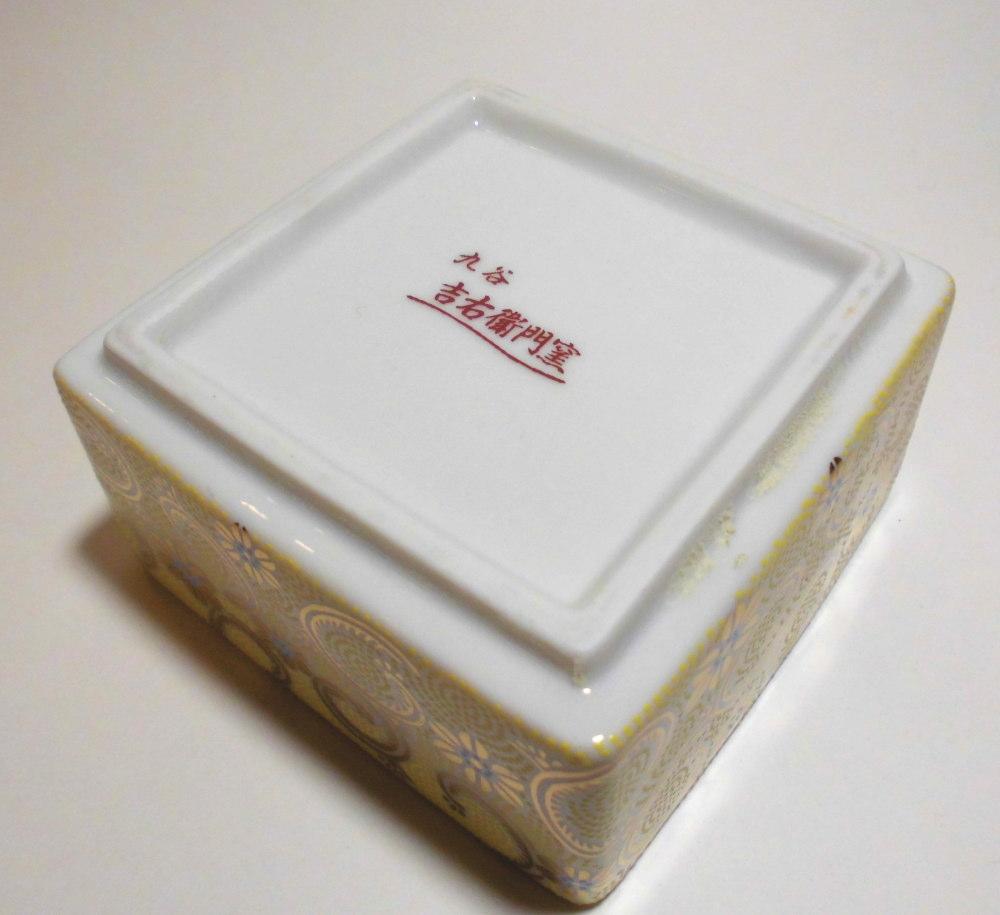 G-CUBE,ジーキューブ,九谷焼の香り箱 九谷吉右衛門窯