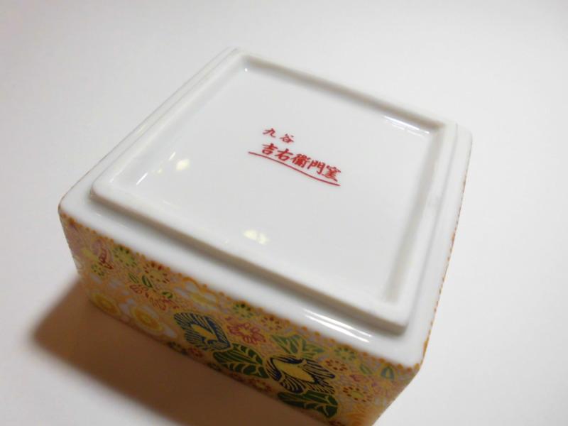 伝統工芸九谷焼 G-CUBE 香箱 香り箱 花詰