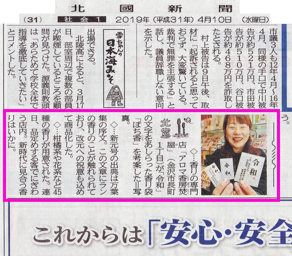 令和の香り袋・匂い袋ぽち香 北國新聞社に掲載