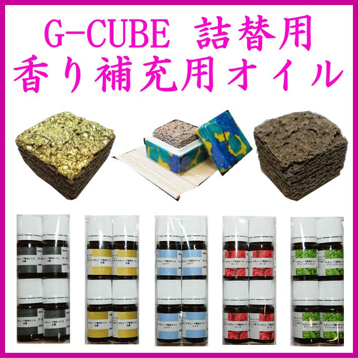 G-CUBE、九谷焼の香箱 専用オイル