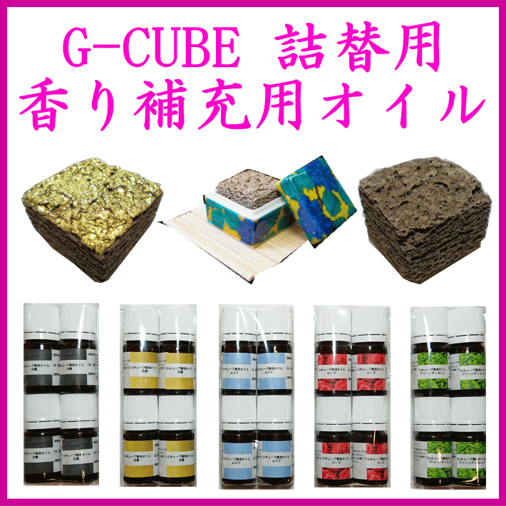 G-CUBE、九谷焼の香箱交換用セラミックス専用補充用オイル