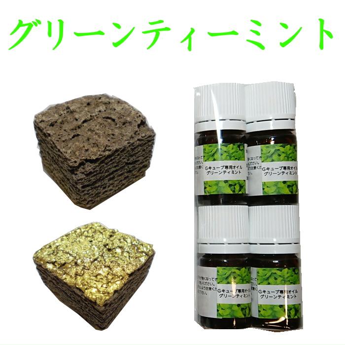 九谷焼の香箱 G-CUBEの詰替え用のセラミックス専用オイル グリーンティミント