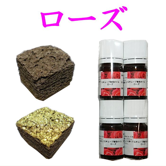 九谷焼の香箱 G-CUBEの詰替え用のセラミックス専用オイル 香箱 ローズ