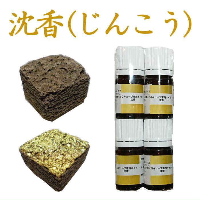 九谷焼の香箱 G-CUBEの詰替え用のセラミックス専用オイル 沈香