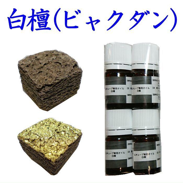 九谷焼の香箱 G-CUBEの詰替え用のセラミックス専用オイル 白檀