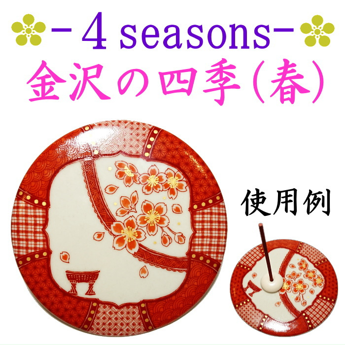九谷焼・kouプレート-お香皿四季春鼓門