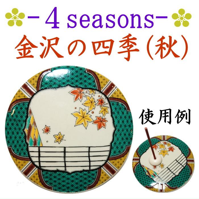 九谷焼・kouプレート-お香皿四季秋茶屋街